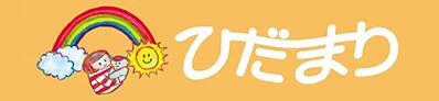 京都府福知山市でベビーマッサージ、出産祝いにおくるみタッチケア|ひだまり